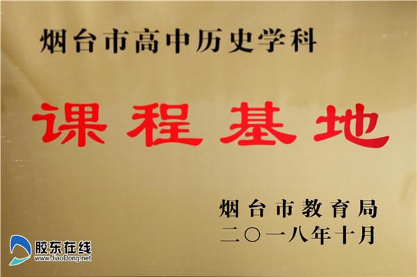 烟台一中英语、历史两个学科被授予课程基地1