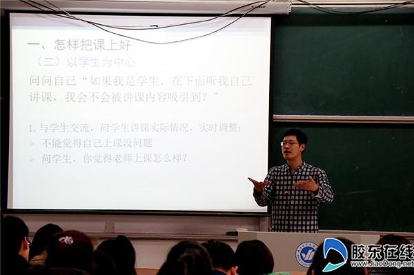 """烟大文经系列讲座之""""青年教师成长的建议""""开讲"""