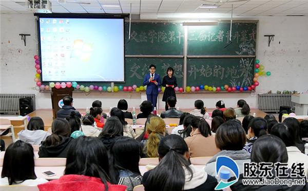 烟大文经举办第十三届大学生记者节开幕式