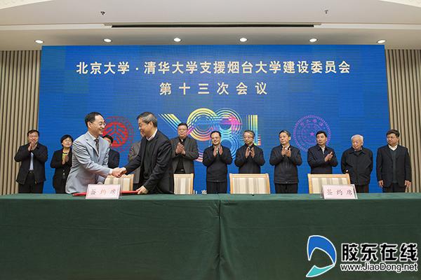 北京大学、清华大学、烟台大学相关院系签订合作协议和意向书