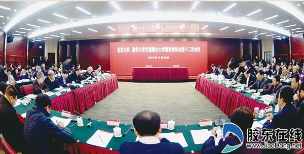 2014年11月26日,北京大学、清华大学支援烟台大学建设委员会第十二次会议在北京大学召开_副本