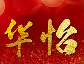华怡7周年:美丽一路同行 爱心与慈善并举