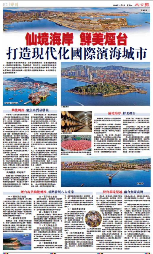 香港大公报版面
