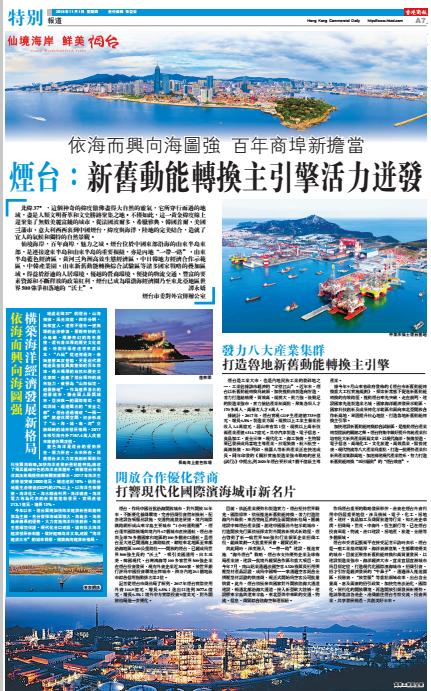 香港商报版面 (1)