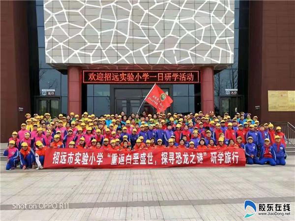 """招远市实验小学"""" 探秘恐龙之谜"""" 研学活动"""