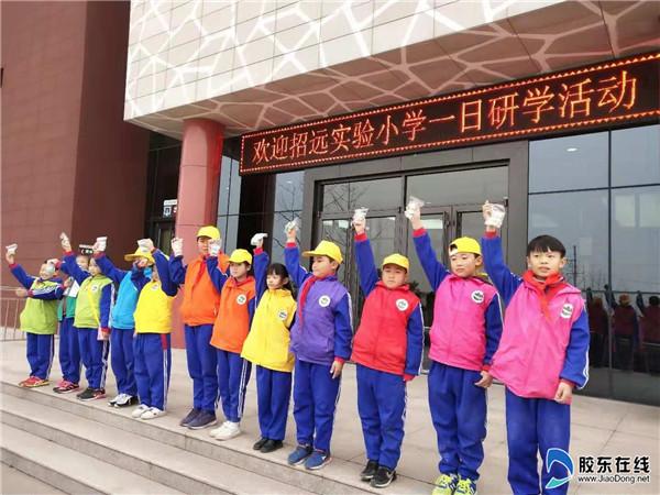 """招远市实验小学"""" 探秘恐龙之谜"""" 研学活动2"""