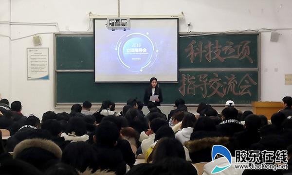 烟大文经举办大学生科技立项工作经验交流活动_副本