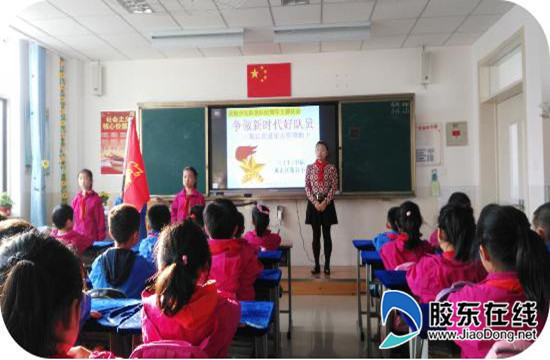 莱山区第五小学组织开展少先队主题日活动_副本