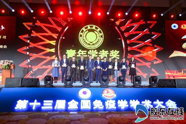 """鲁东大学教师荣获中国免疫学会""""青年学者奖""""_副本"""
