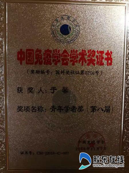 """鲁东大学教师荣获中国免疫学会""""青年学者奖""""1_副本"""
