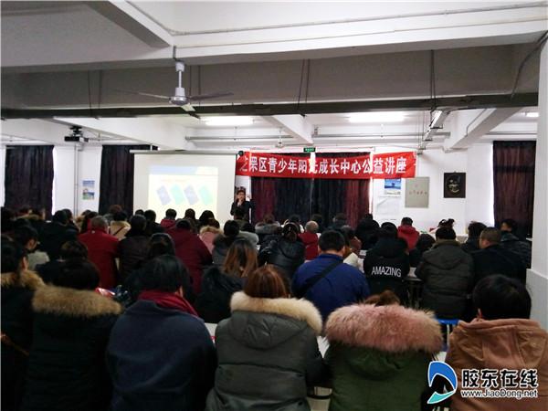 家校合作促成长-- 东方外国语家庭教育讲座2