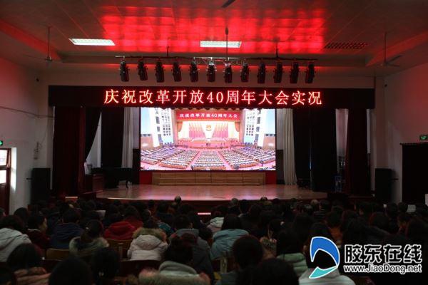 烟台一职组织收看庆祝改革开放40周年大会实况_副本