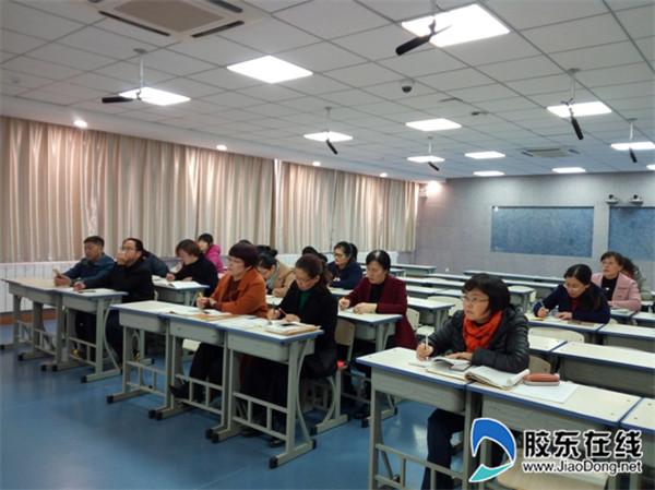 莱山一中开展课程标准网络培训活动