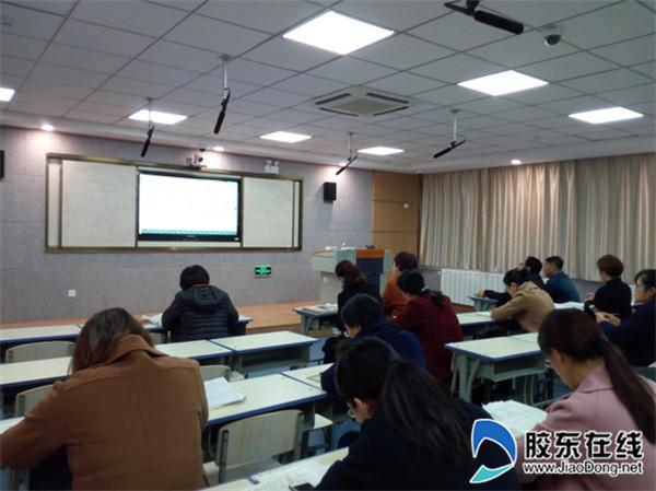 莱山一中开展课程标准网络培训活动1