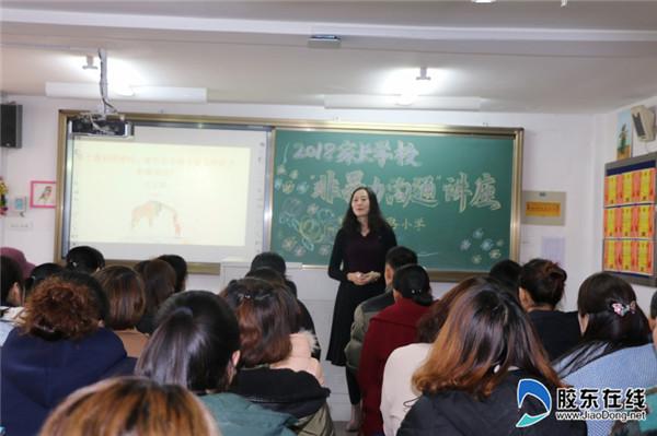 """新石路小学举行""""非暴力沟通""""家庭教育讲座"""