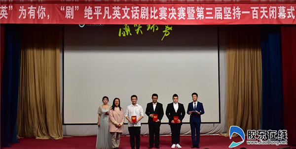 对一百天系列活动比赛中表现突出的学生进行了颁奖和表彰