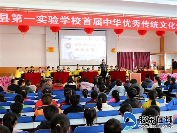 长岛一校举办首届中华优秀传统文化知识大赛