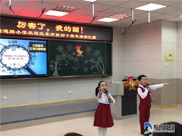 南通路小学庆祝改革开放四十周年演讲比赛