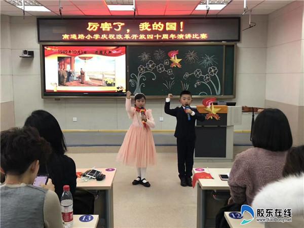 南通路小学庆祝改革开放四十周年演讲比赛1