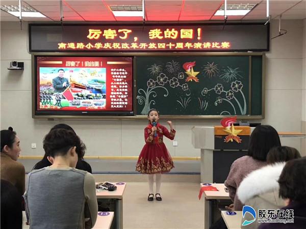 南通路小学庆祝改革开放四十周年演讲比赛2