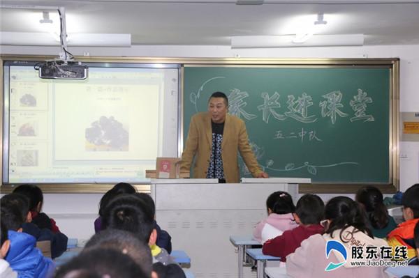 """新石路小学成功举行""""家长讲坛""""活动1"""