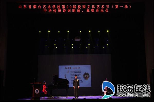 山东省烟台艺术学校举行传统诗词诵唱会2
