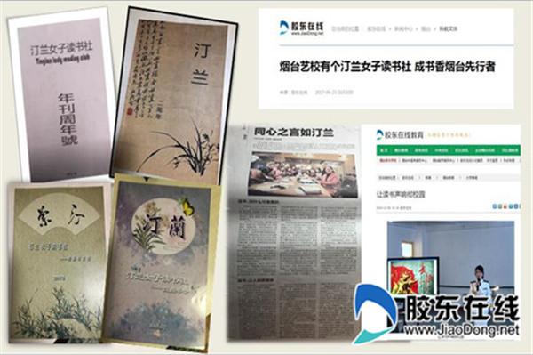 山东省烟台艺术学校举行传统诗词诵唱会4