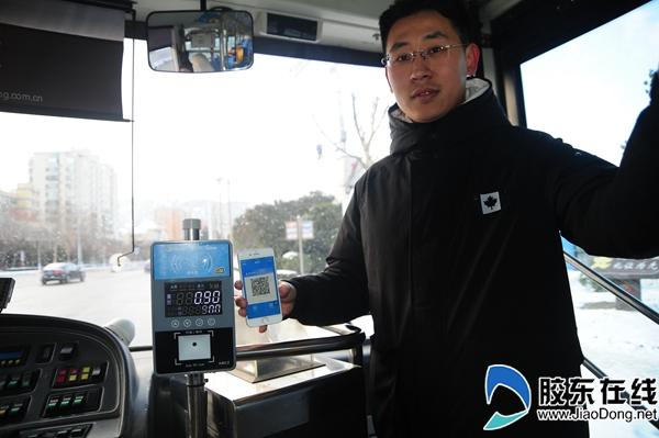 市民电子支付一元乘公交
