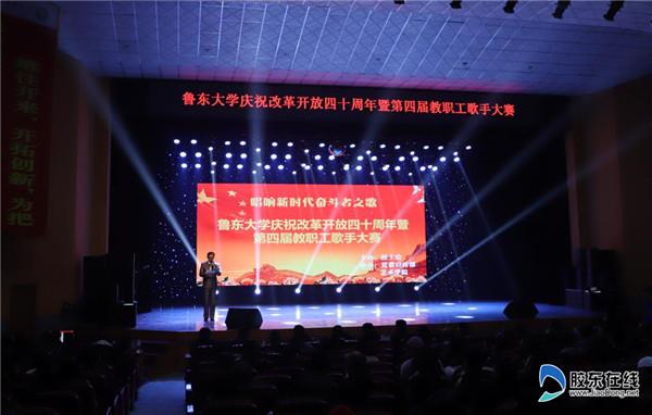 鲁东大学举办第四届教职工歌手大赛
