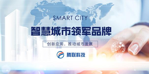 智慧城市 腾联信息科技