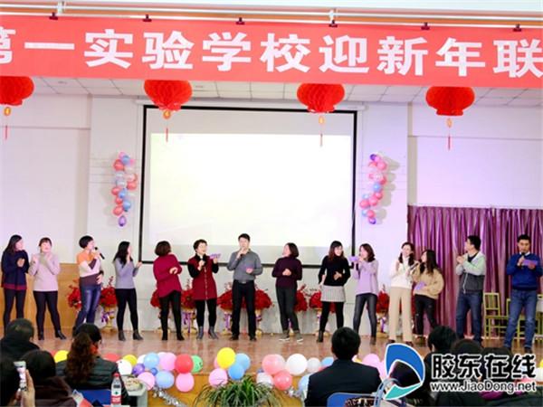 长岛第一实验学校教职工喜迎2019年元旦