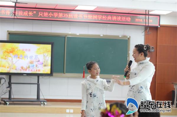 只楚小学举行第25届读书节汇报展示活动1
