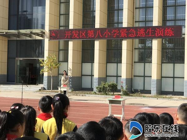 """开发区第八小学开展""""紧急逃生演练""""活动1"""