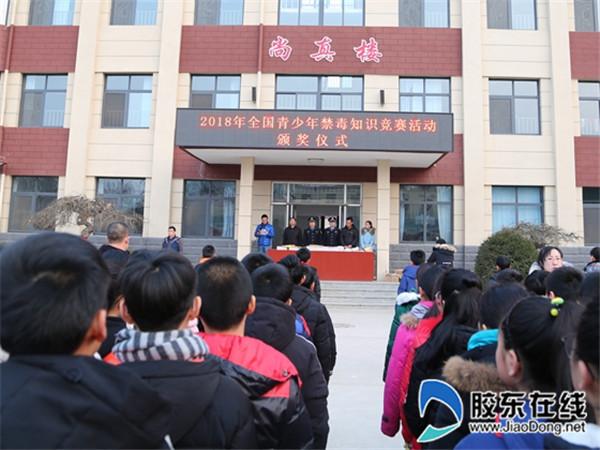 长岛一校举办青少年禁毒知识竞赛颁奖仪式