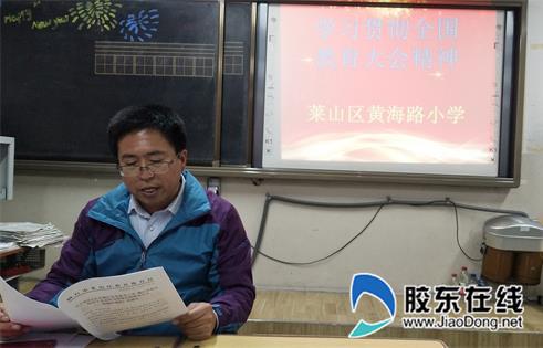 莱山区黄海路小学教师开展学习全国大会精神_副本