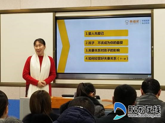 """宁海街道中心小学开展""""家庭教育""""讲座_副本"""
