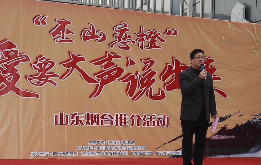 巫山县委常委、县农工委书记徐海波致辞