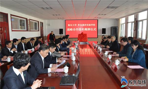 鲁东大学与青岛通济实验学校签订战略合作协议