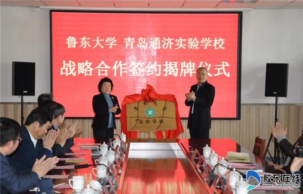 鲁东大学与青岛通济实验学校签订战略合作协议1