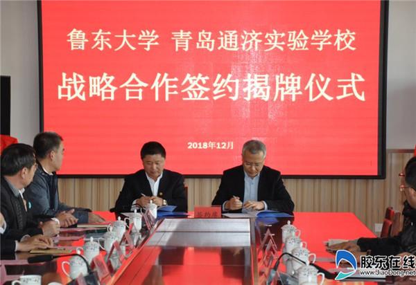 鲁东大学与青岛通济实验学校签订战略合作协议2