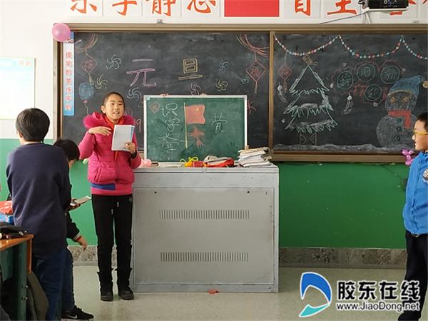 """前七夼小学举办""""庆元旦・迎新年班级联欢会""""活"""