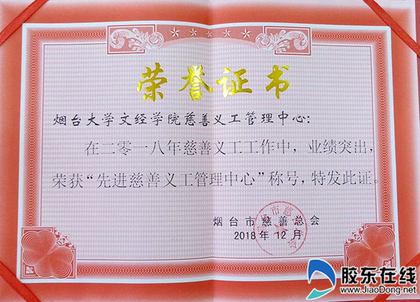 """烟大文经荣获""""先进慈善义工管理中心""""荣誉称号_副本"""