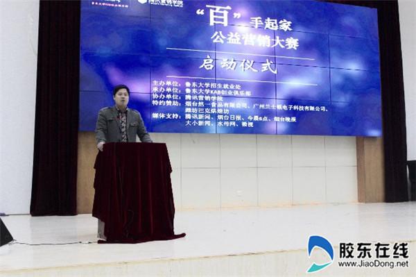 """鲁东大学第四届""""百手起家""""公益营销大赛启动"""