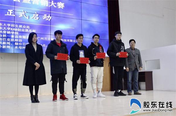 """鲁东大学第四届""""百手起家""""公益营销大赛启动1"""