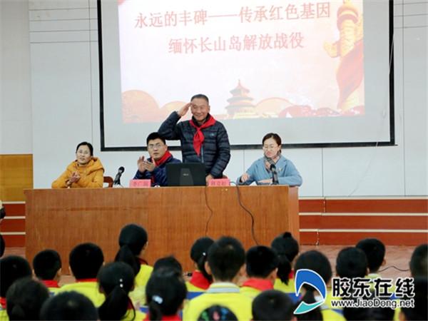 长岛一校举办长山岛解放战役专题讲座
