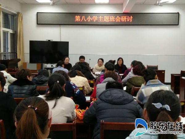 第八小学开展主题班会研讨活动_副本