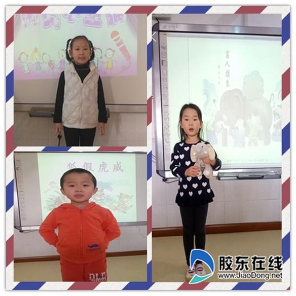 莱山区实验幼儿园大班组幼儿系列演讲活动1
