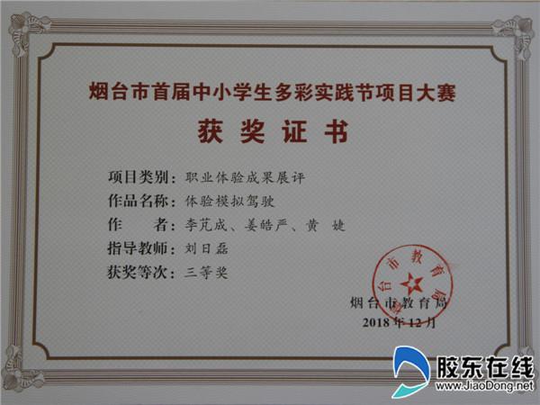 """""""多彩实践节""""龙口一中学子喜获佳绩_副本"""