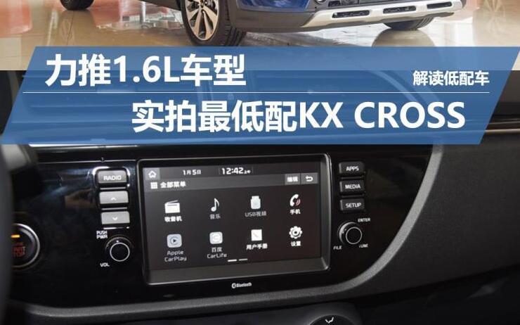 不差钱上1.6L吧 实拍最低配KX CROSS