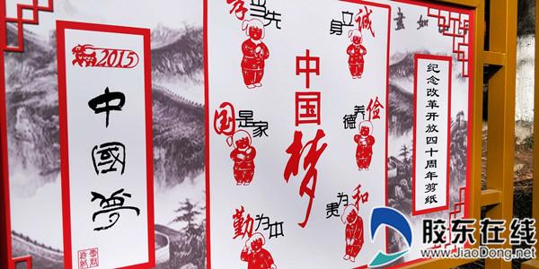 《纪念改革开放四十周年》主题剪纸展示